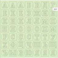 Алфавит нежно-зеленый фактурный