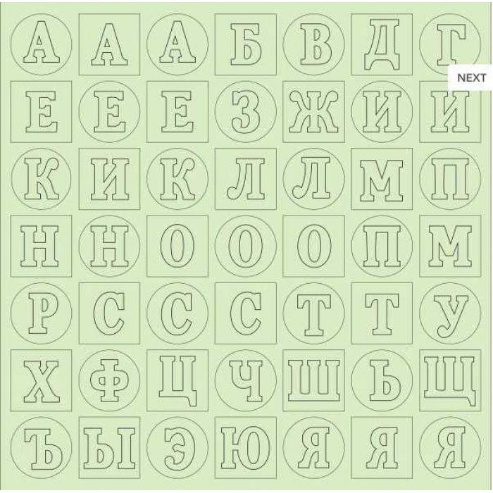 Алфавит нежно-зеленый фактурный для скрапбукинга
