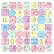 Алфавит Малыш розовые