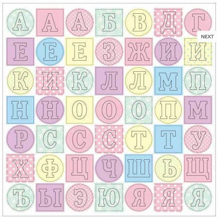 Алфавит Малыш розовые для скрапбукинга