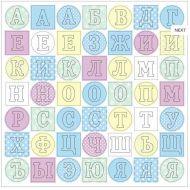 Алфавит Малыш голубые