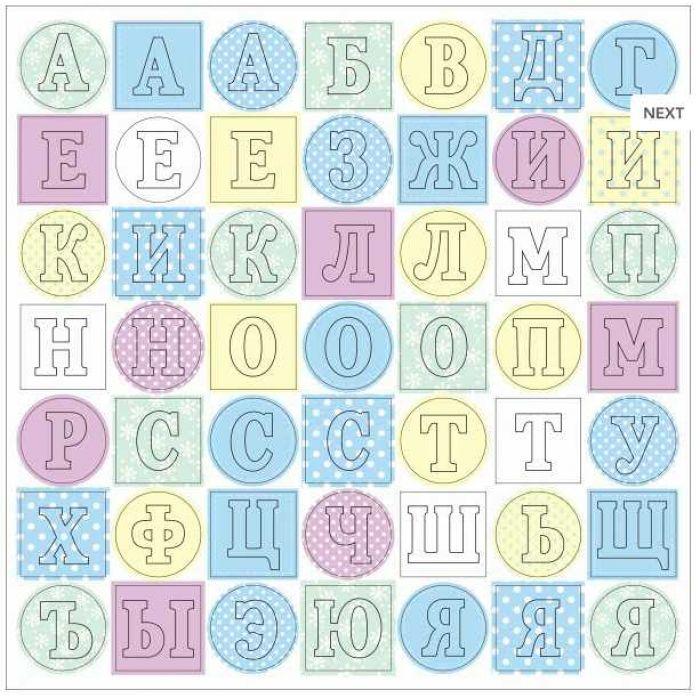 Алфавит Малыш голубые для скрапбукинга