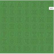 Алфавит зеленый фактурный