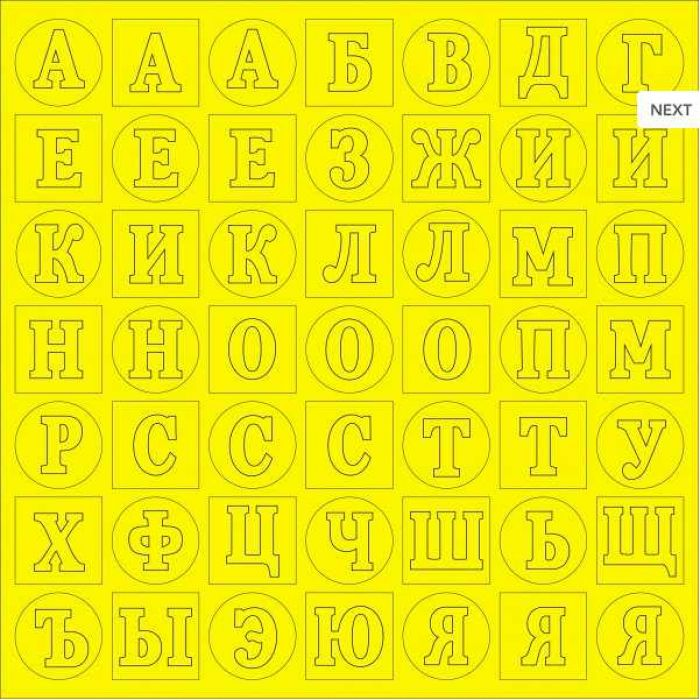 Алфавит ярко-желтый фактурный для скрапбукинга