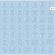 Алфавит голубой фактурный
