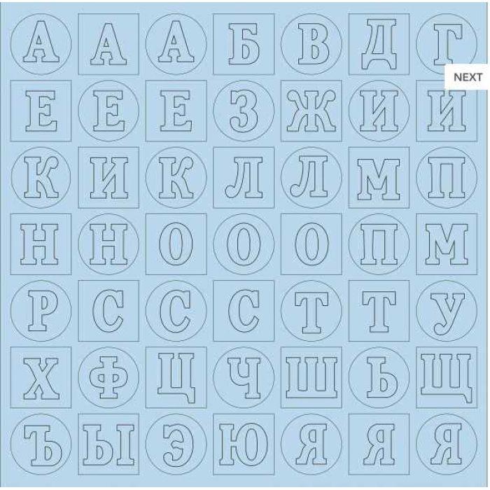 Алфавит голубой фактурный для скрапбукинга