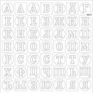 Алфавит белый фактурный
