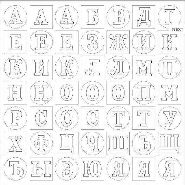 Алфавит белый фактурный для скрапбукинга