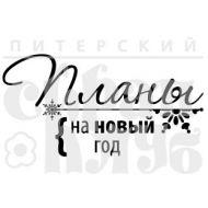 """Штамп силиконовый """"ПЛАНЫ НА НГ"""" (ШАРЫ)"""
