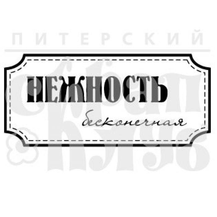 """Штамп силиконовый """"НЕЖНОСТЬ БЕСКОНЕЧНАЯ"""" для скрапбукинга"""