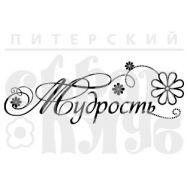 """Штамп силиконовый """"МУДРОСТЬ"""""""