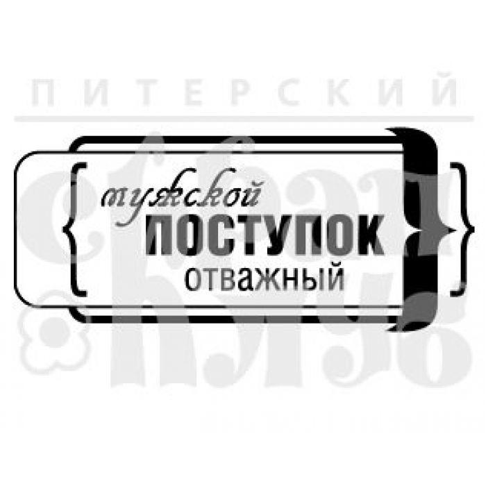 """Штамп силиконовый """"МУЖСКОЙ ПОСТУПОК"""" для скрапбукинга"""