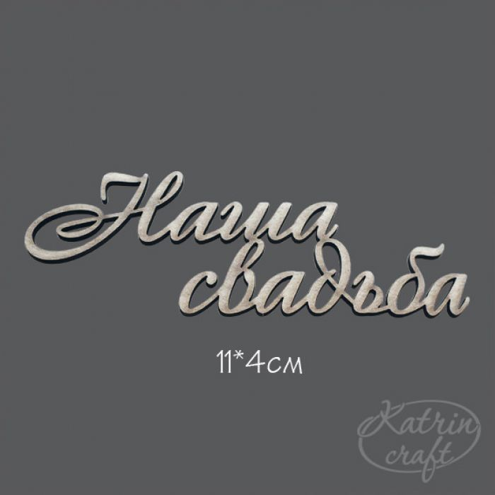 Чипборд Надпись Наша свадьба для скрапбукинга