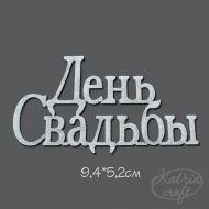 Чипборд Надпись День Свадьбы большая