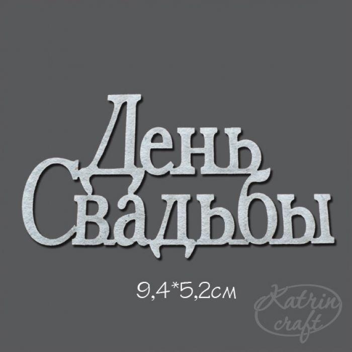 Чипборд Надпись День Свадьбы большая для скрапбукинга