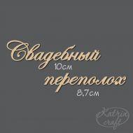 Чипборд Надпись Свадебный переполох №7
