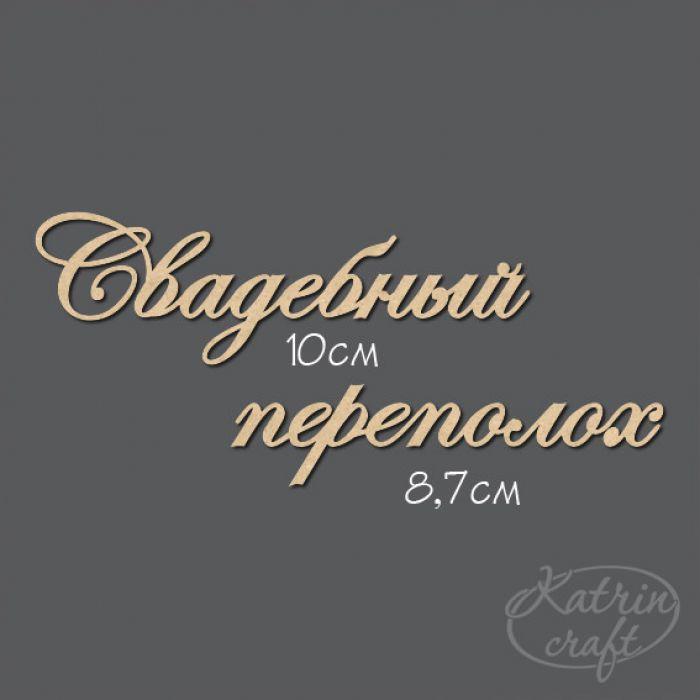 Чипборд Надпись Свадебный переполох №7 для скрапбукинга