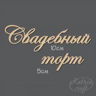 Чипборд Надпись Свадебный торт №7