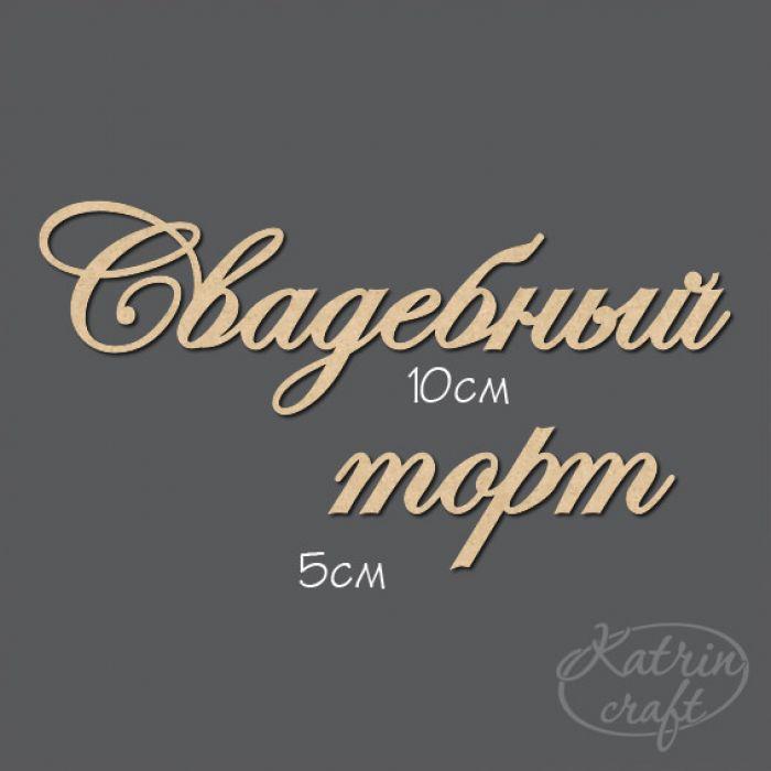 Чипборд Надпись Свадебный торт №7 для скрапбукинга