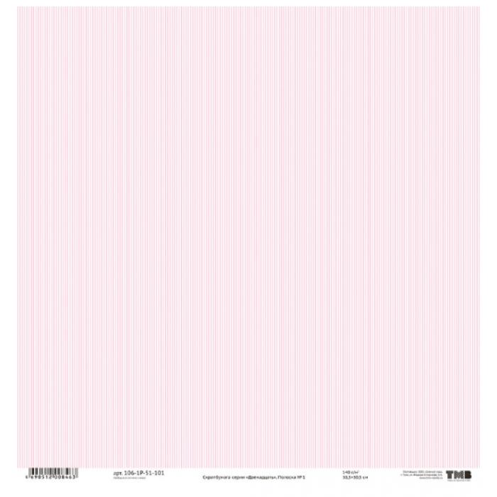 Бумага  ПОЛОСКА №1 для скрапбукинга