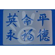 Трафарет Иероглифы китайские