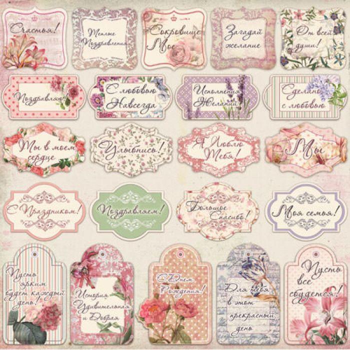 Бумага пожелания из коллекции романс для скрапбукинга