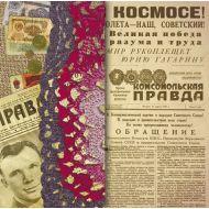 Бумага Гагагрин, коллекция Привет из шестидесятых