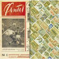 Бумага Спорт, коллекция Привет из шестидесятых