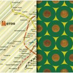 Бумага Метро, коллекция Привет из шестидесятых