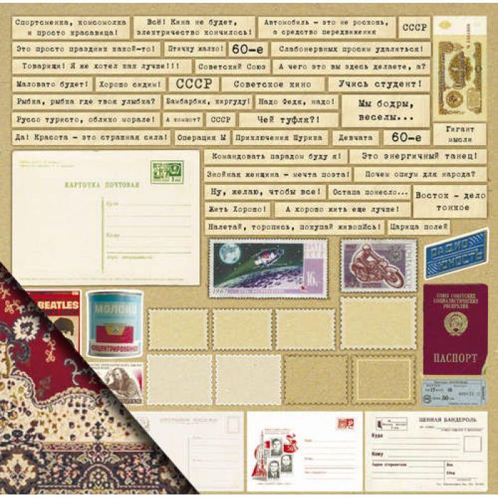 Бумага Теги, коллекция Привет из шестидесятых для скрапбукинга