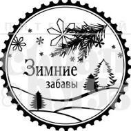 Штамп зимние забавы