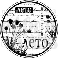 """Штамп силиконовый """"Лето-ЛЕТО"""""""