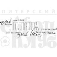 """Штамп силиконовый """"Пляж уединенный"""""""