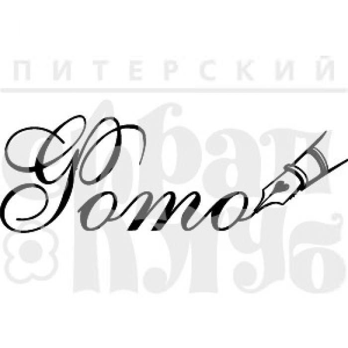 """Штамп силиконовый """"Фото с пером"""" для скрапбукинга"""