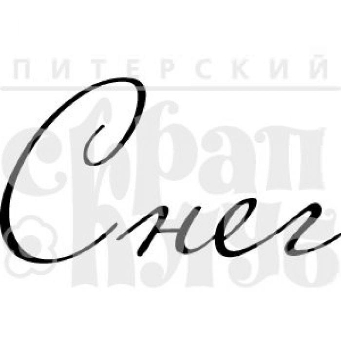 """Штамп силиконовый """"Снег"""" для скрапбукинга"""