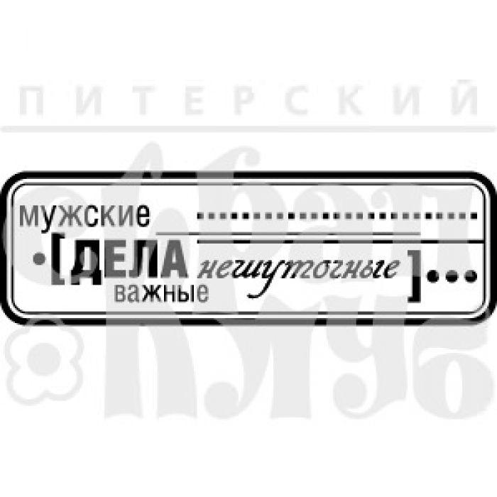 """Штамп силиконовый """"Мужские дела"""" для скрапбукинга"""