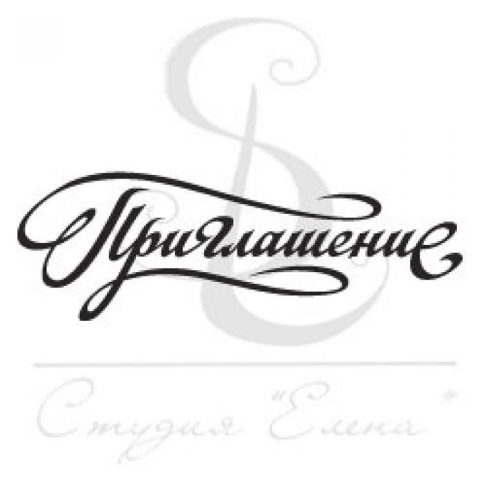 Штамп приглашение (каллиграфия) для скрапбукинга