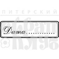 Штамп дата