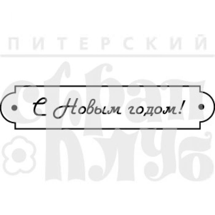 """Штамп силиконовый """"С новым годом"""" ТП-1 для скрапбукинга"""