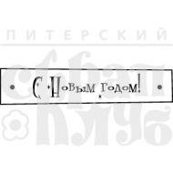 """Штамп силиконовый """"С новым годом"""""""