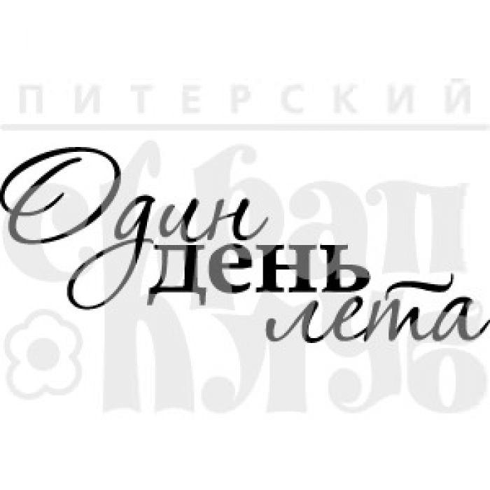 """Штамп силиконовый """"Один день лета"""" для скрапбукинга"""