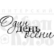 """Штамп силиконовый """"Один день осени"""""""