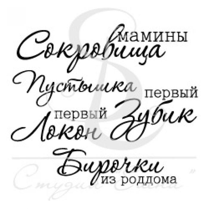 """Набор штампов """"детские надписи 2"""" для скрапбукинга"""