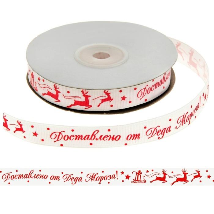 Лента репсовая Доставлено от Деда Мороза для скрапбукинга