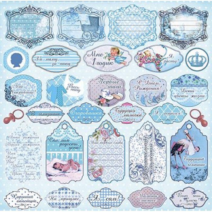 Бумага  Теги голубые, коллекция Малыш и малышка для скрапбукинга