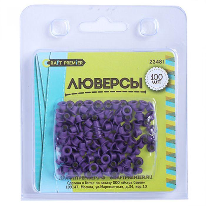 Фиолетовые люверсы (100 штук) для скрапбукинга