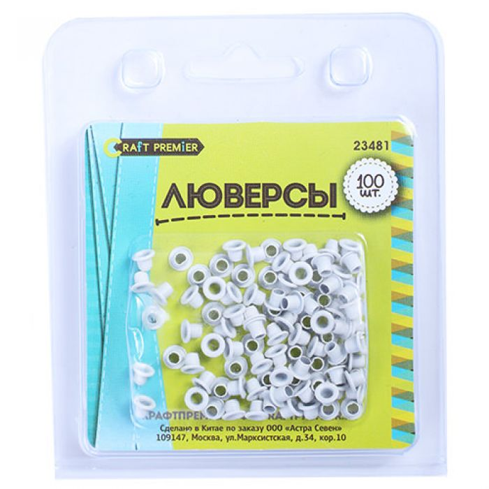 Белые люверсы (100 штук) для скрапбукинга
