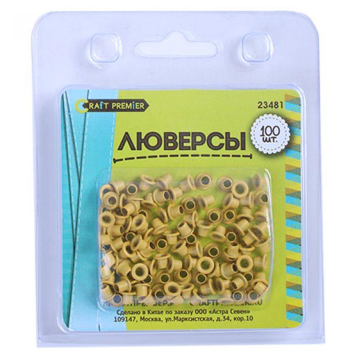 Жёлтые люверсы (100 штук) для скрапбукинга