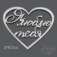 Чипборд Надпись Сердце. Я люблю тебя