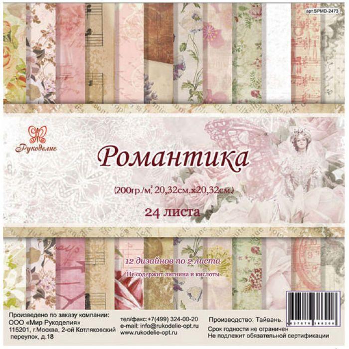 Набор бумаги, коллекция Романтика, 20.3*20.3 см для скрапбукинга